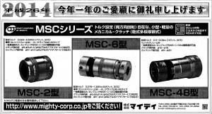 141209-MSC