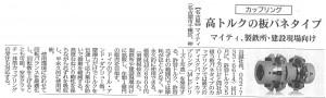 151030-nikkan