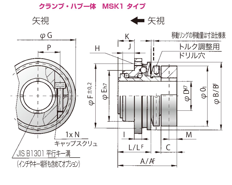 msk1の図面 マイティの安全クラッチトルクリミッタ