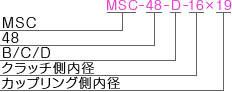 MSC-48-BCDタイプ型式表記