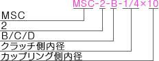 MSC-2-BCDタイプ型式表記