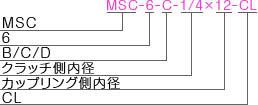 MSC-6-BCD-CLタイプ型式表記