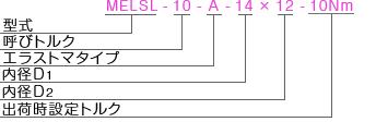 MELSL 型式表記 マイティの安全クラッチトルクリミッタ